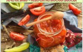 Лечо: 47 домашних вкусных рецептов приготовления