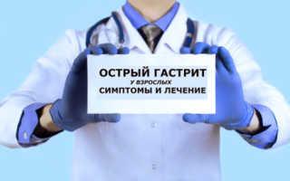 Острый гастрит – причины и лечение