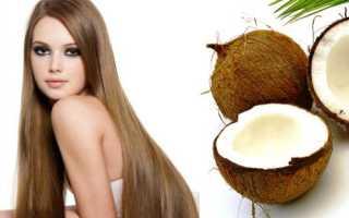 Маска с кокосовым маслом для волос – «твердый» настрой на густую косу