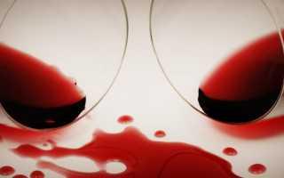 Чем и как вывести красное вино с белой одежды – первая помощь