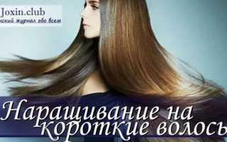 Возможно ли наращивание на очень короткие волосы, фото до и после процедуры