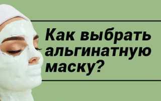 Альгинатная маска: секрет красоты и молодости