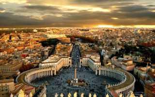 Ватикан – информация для путешественников