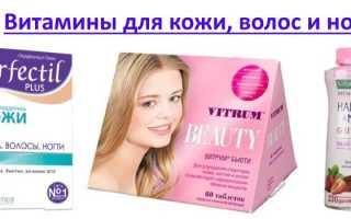 Какие витамины нужны для волос и ногтей – рейтинг лучших