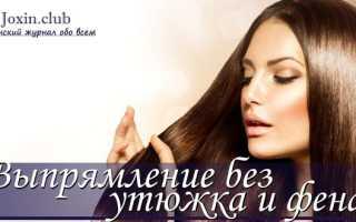 Выпрямить волосы без выпрямителя