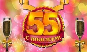 Самые прикольные и шуточные поздравления с юбилеем женщине 55 лет с подарками и юмором