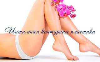 Интимная пластика: основные показания к оперативному лечению