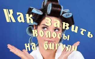 Как накрутить волосы на бигуди
