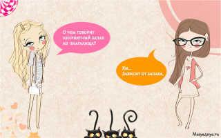 Выделения у женщин с неприятным запахом – причины и лечение